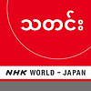 Burmese News - NHK WORLD RADIO JAPAN
