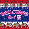 WELCOMEタイ沼