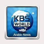 KBS World - نشرة الأخبار (updated Mon thru Sat)