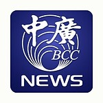 中廣新聞網 (China Broadcast News)