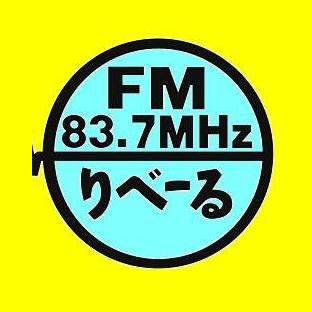FMりべーる (FM Riviére)