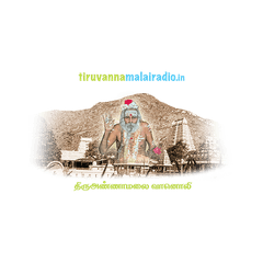 Tiruvannamalai Online Devotional Radio
